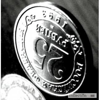 Редкая монета 25 рублей «Арктикуголь-Шпицберген» 1993 год