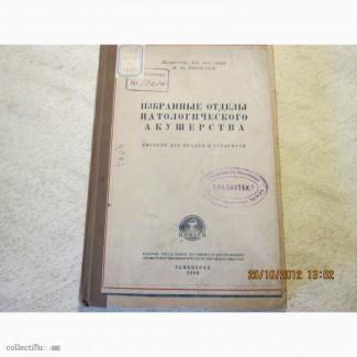 Яковлев И.И. «Избранные отделы патологического акушерства» 1940 г