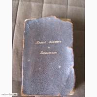 Продам Новый Завет и Псалтирь