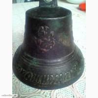 Продам колокольчик 1868 год