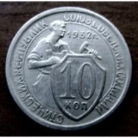 Редкая мельхиоровая монета 10 копеек 1932 год