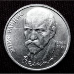 Монета 1 рубль «ЯНИС РАЙНИС» 1990 года