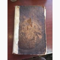 Продам книгу Лествица возводящая в небо 1872 год