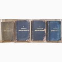 Книги 4 тома Русский Музей Императора Александра 3, царская Россия
