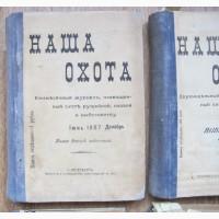Ежемесячный журнал Наша Охота, 1907-1912 годы