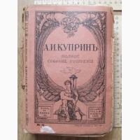 Книги полное собрание сочинений Куприна, приложение к журналу Нива, 1912 год