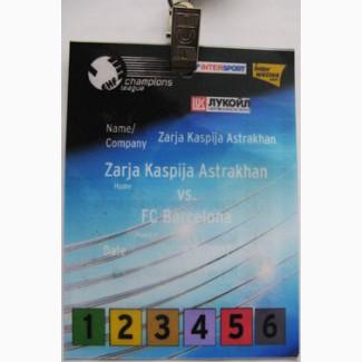 Аккредитационная карта на международный матч