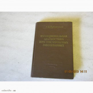 Проф. Л.И.Бубличенко «Функциональная диагностика при послеродовых заболеваниях» 1954 г