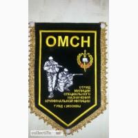 Вымпел ОМСН в Москве