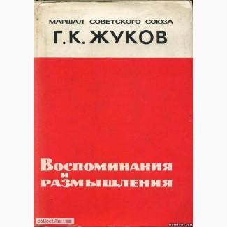 Георгий Константинович Жуков. Воспоминания и размышления.1969г. Первое