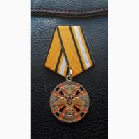Медаль за заслуги в ядерном обеспечении .з-д мосштамп мо рф