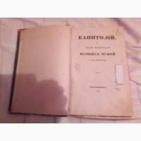 Продам книгу, редкое издание 1841г Капитолий, или собрание жизнеописаний великих мужей