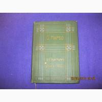 Книга Октава Мирбо Себастьян Рок (издание 1910г.)