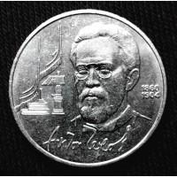 Монета 1 рубль Антон Чехов 1990 года