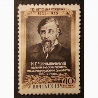 1953 г. 125 лет со дня рождения Н.Г. Чернышевского
