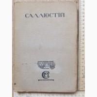 Книга Заговор Катилины, Югуртинская война, Саллюстий, Москва, 1916 год