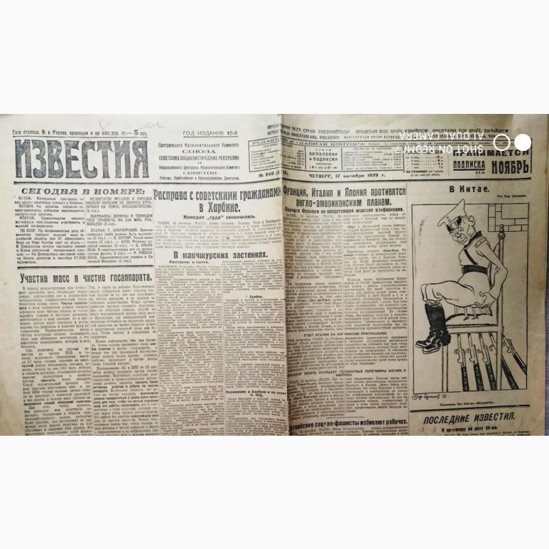 Фото 2. Газета Известия за октябрь и декабрь 1929 года