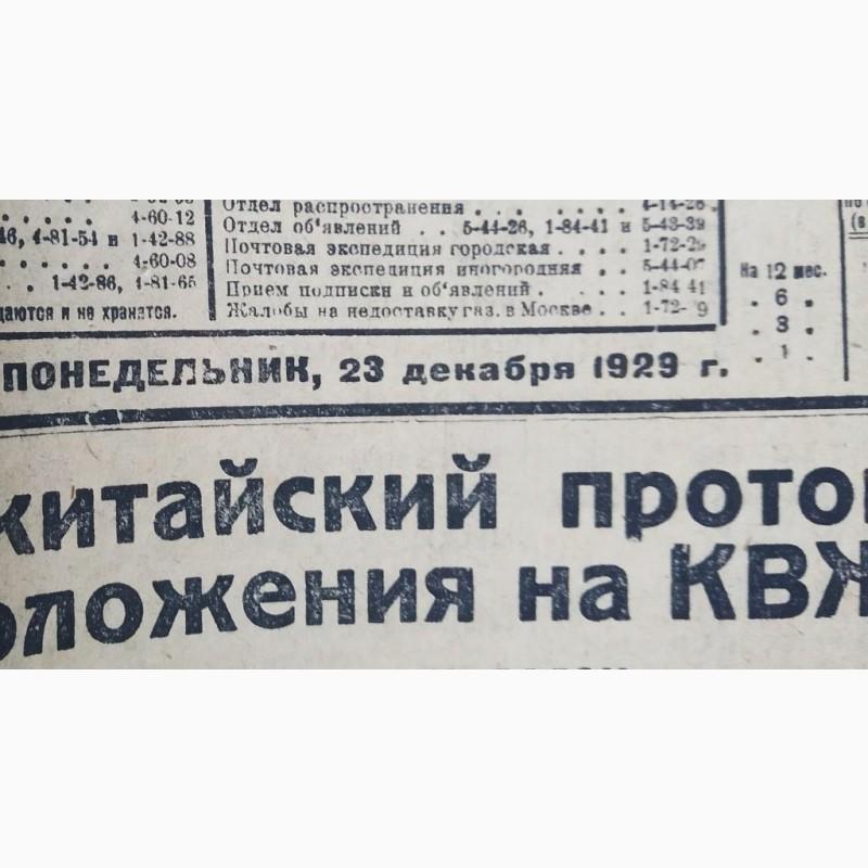 Фото 3. Газета Известия за октябрь и декабрь 1929 года