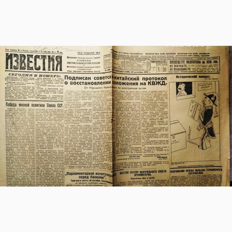 Фото 4. Газета Известия за октябрь и декабрь 1929 года