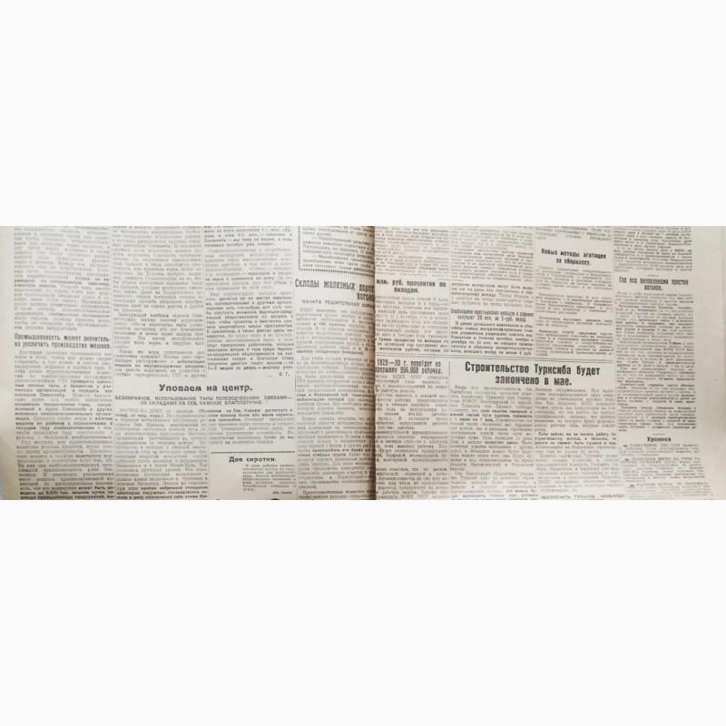 Фото 5. Газета Известия за октябрь и декабрь 1929 года