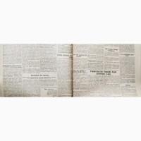 Газета Известия за октябрь и декабрь 1929 года