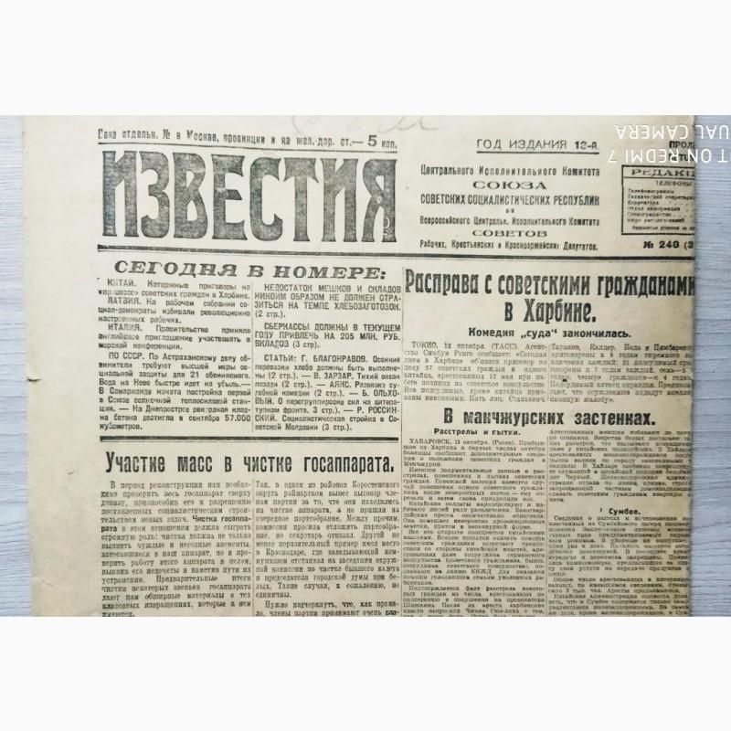 Фото 6. Газета Известия за октябрь и декабрь 1929 года