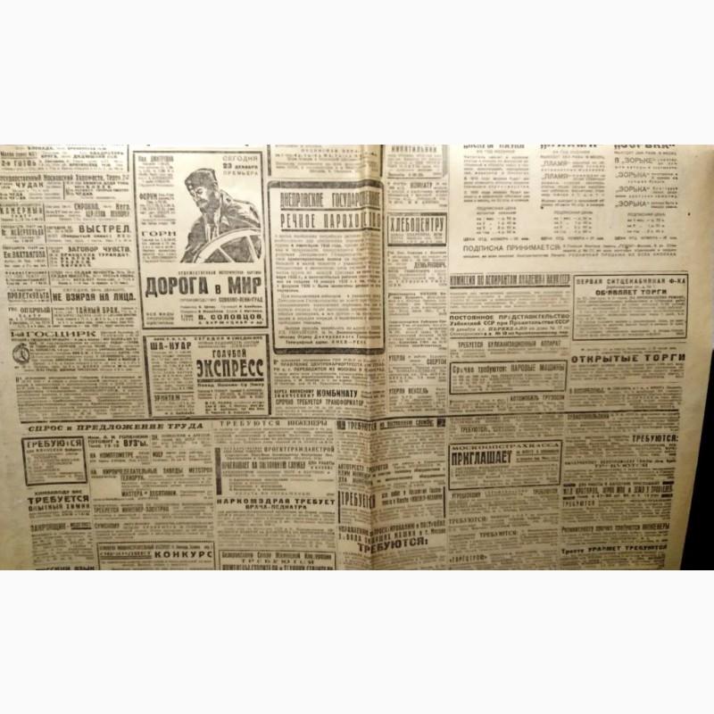 Фото 7. Газета Известия за октябрь и декабрь 1929 года