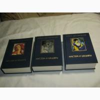 Игорь Долгополов «Мастера и шедевры» в 3 томах
