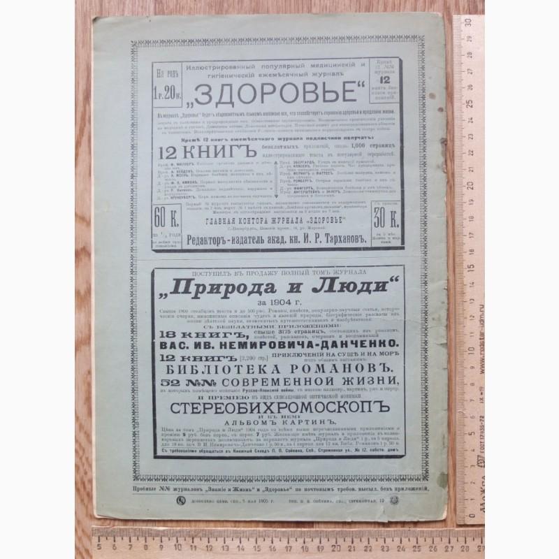 Фото 2. Журнал Знание и Жизнь, царская Россия, 1905 год