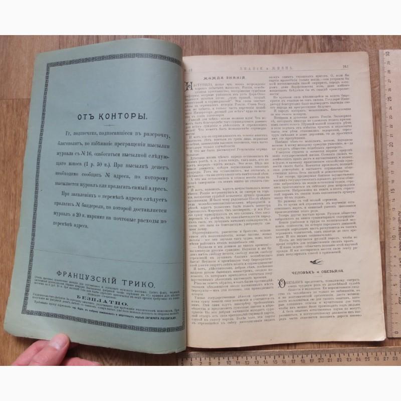 Фото 3. Журнал Знание и Жизнь, царская Россия, 1905 год