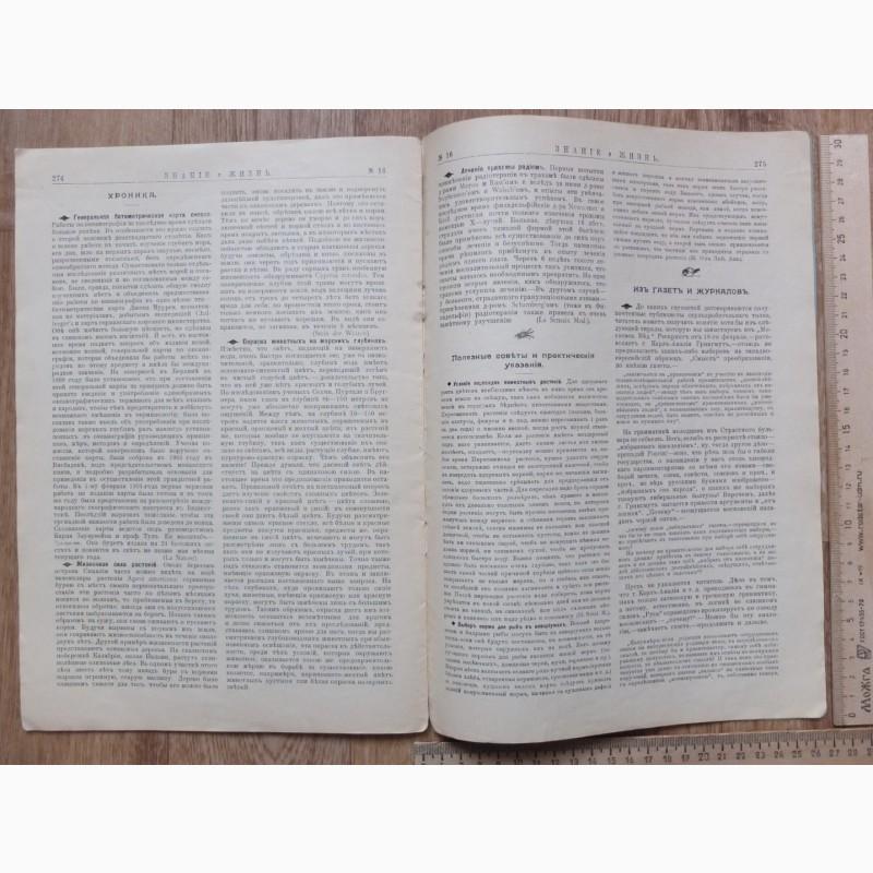 Фото 5. Журнал Знание и Жизнь, царская Россия, 1905 год