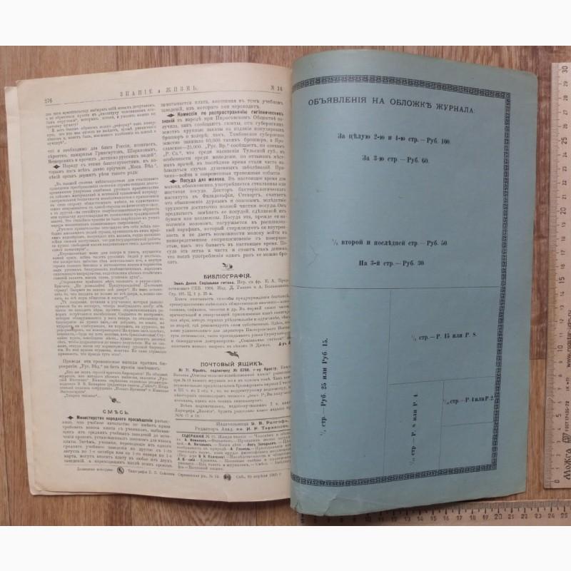 Фото 6. Журнал Знание и Жизнь, царская Россия, 1905 год
