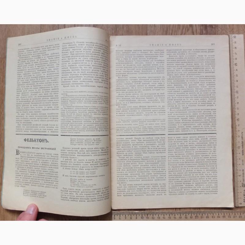 Фото 7. Журнал Знание и Жизнь, царская Россия, 1905 год