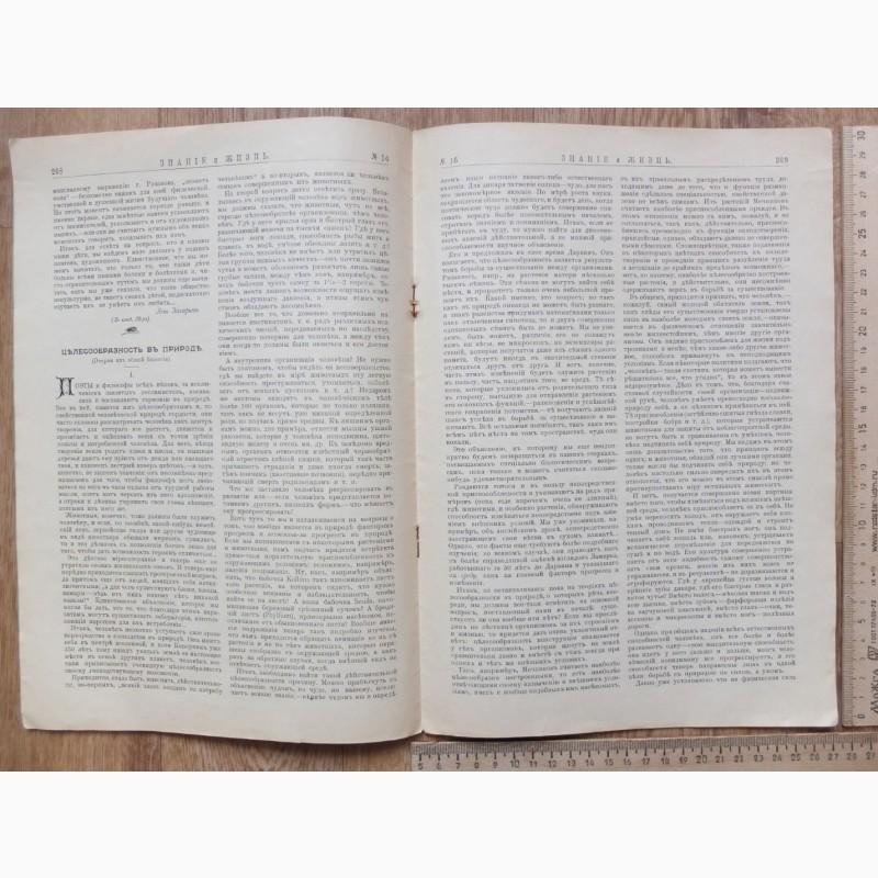 Фото 8. Журнал Знание и Жизнь, царская Россия, 1905 год