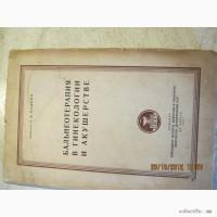 Мажбиц А.М. «Бальнеотерапия в акушерстве и гинекологии» 1947г