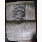 Редкая Библия