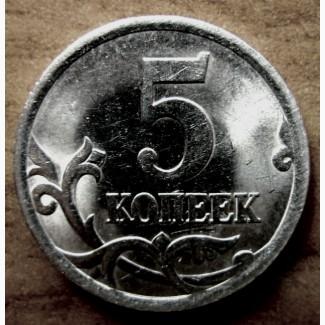 Редкая монета 5 копеек 2005 год. СП