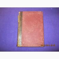 Продается книга Генриха Гейне ( 1904 год)