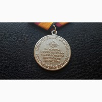Медаль за усердие в обеспечении безопасности дорожного движения .з-д мосштамп мо рф