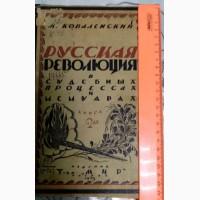 Книга Русская революция в судебных процессах и мемуарах, 1923 год