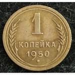 1 копеека 1950 года. СССР. Отличное состояние