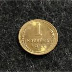 9) 1 копейка 1957 года. unc. Штемпельный блеск
