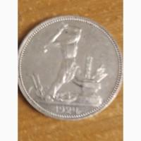 1 рубль и 50 копеек 1924 год ПЛ, ТР