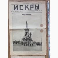 Журнал Искры, 1909 год