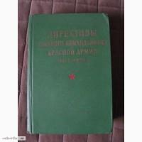 Директивы Главного командования Красной Армии, 1917-1920