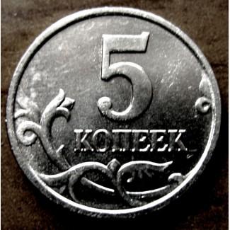 Редкая монета 5 копеек 2005 год (М)