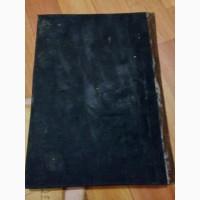 Старинные мусульманские книги