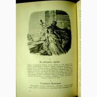 Раритет. Княжна Тараканова 1911 года