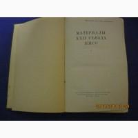 Продается книга Материалы XXII съезда КПСС (1961г.)