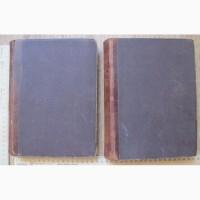 Книги 2 тома Чарльз Дарвин, иллюстрированные, Петербург, 1896 год
